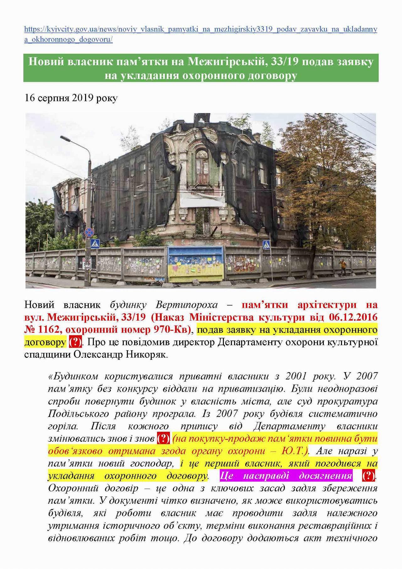 КМДА новини Меж 33_19 стор-1