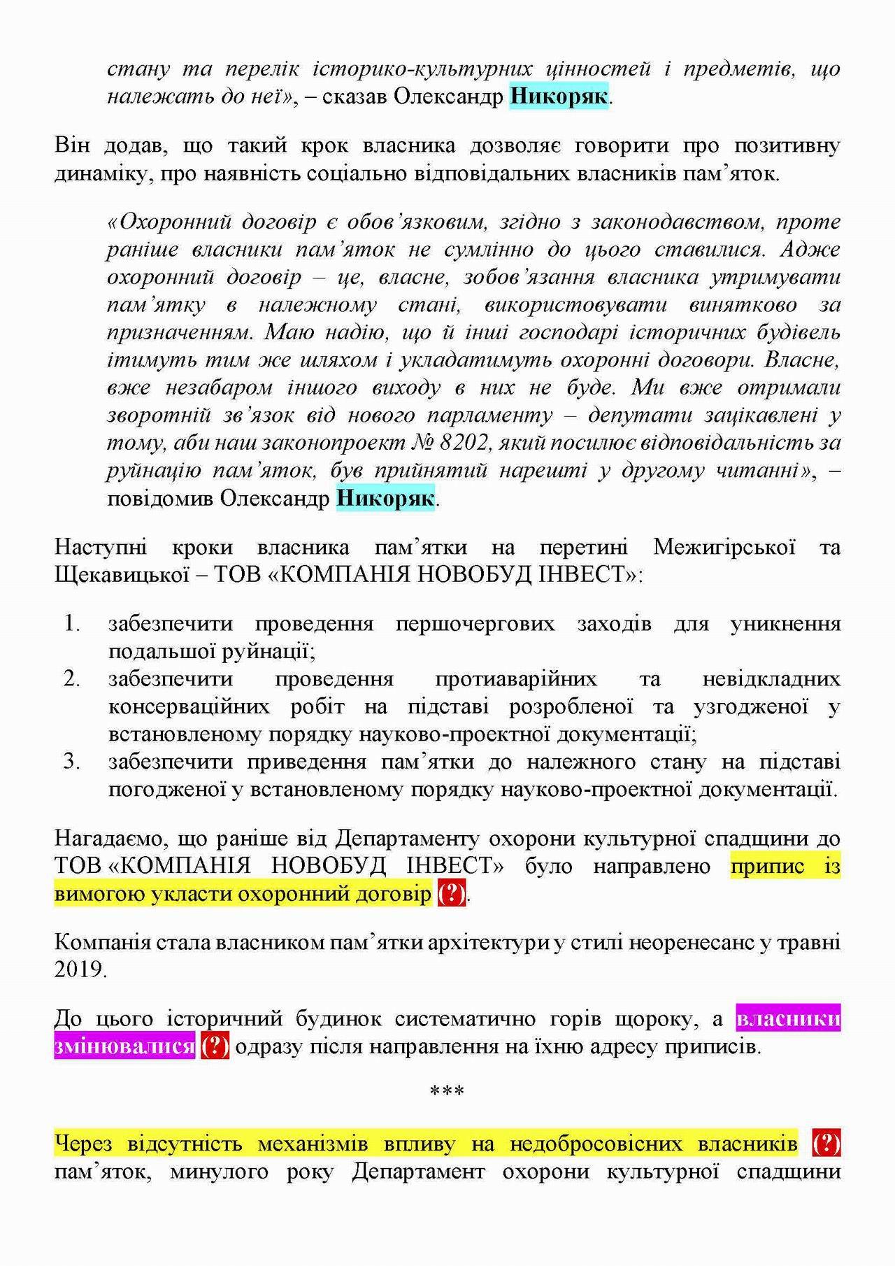 КМДА новини Меж 33_19 стор-2