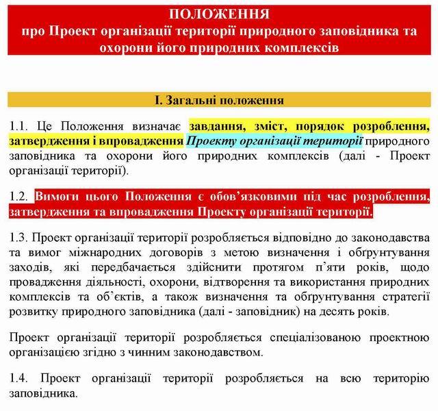 Кабмін - Полож про план організац тер Зап 2005 фрагм с1