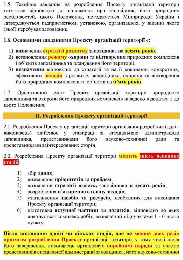 Кабмін - Полож про план організац тер Зап 2005 фрагм с2
