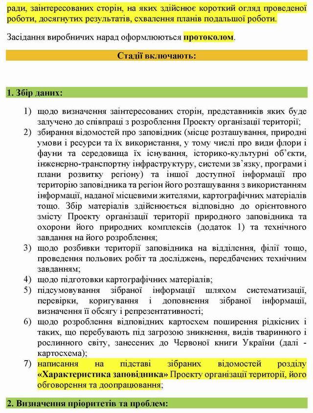 Кабмін - Полож про план організац тер Зап 2005 фрагм с3