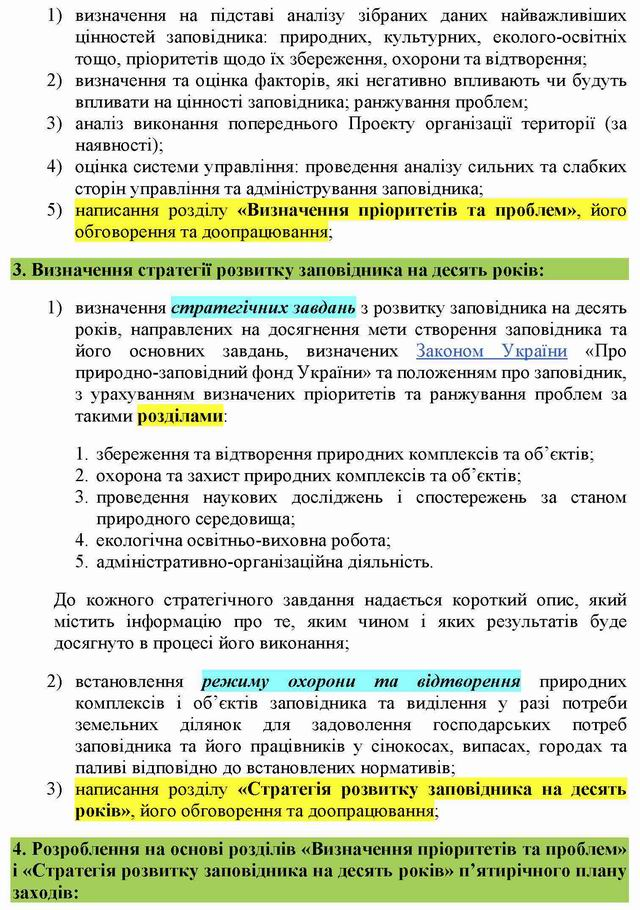 Кабмін - Полож про план організац тер Зап 2005 фрагм с4