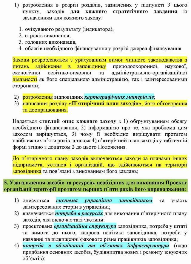 Кабмін - Полож про план організац тер Зап 2005 фрагм с5