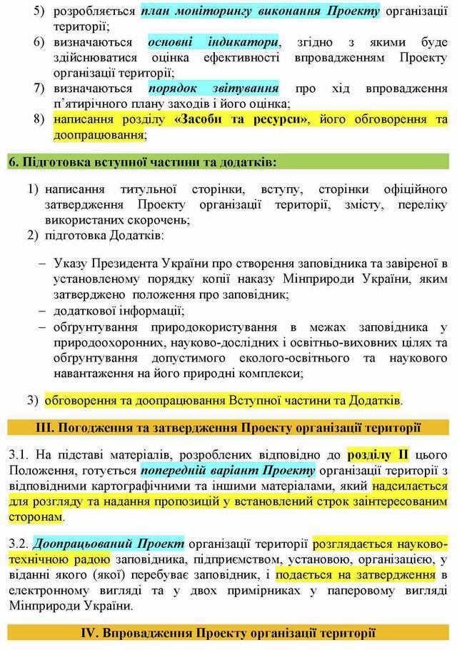Кабмін - Полож про план організац тер Зап 2005 фрагм с6