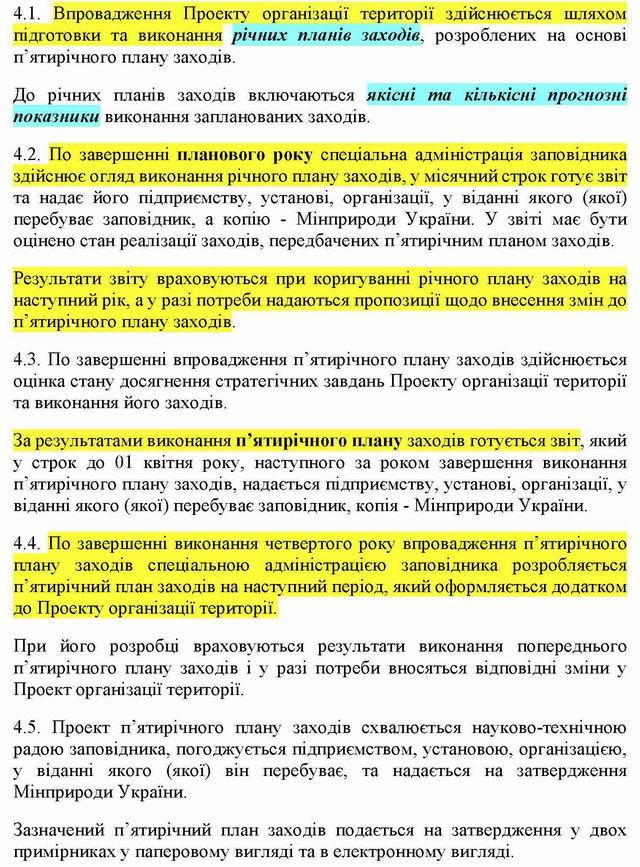 Кабмін - Полож про план організац тер Зап 2005 фрагм с7